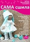 Новые модели куколок уже в продаже