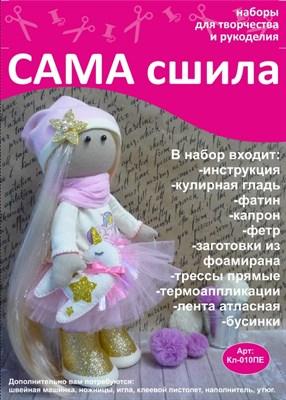 Набор для создания текстильной куклы ТМ Сама сшила Кл-010ПЕ - фото 4480