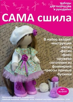Набор для создания текстильной куклы ТМ Сама сшила Кл-011П - фото 4505