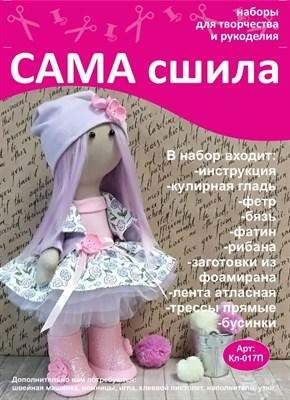 Набор для создания текстильной куклы ТМ Сама сшила Кл-017П - фото 4537