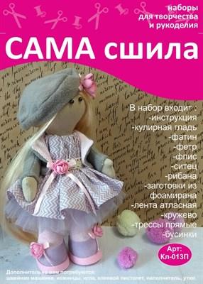Набор для создания текстильной куклы ТМ Сама сшила Кл-013П - фото 4593