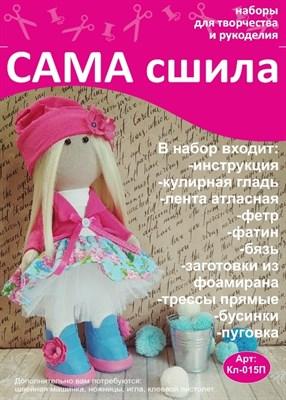 Набор для создания текстильной куклы ТМ Сама сшила Кл-015П - фото 4638