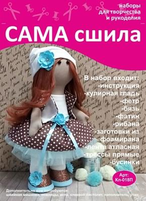 Набор для создания текстильной куклы ТМ Сама сшила Кл-018П - фото 4650