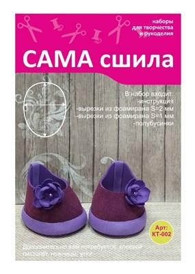 Набор для создания кукольных туфелек ТМ Сама сшила КТ-002 - фото 4678