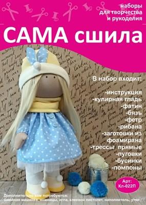 Набор для создания текстильной куклы ТМ Сама сшила Кл-022П - фото 5221