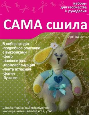 """Набор для шитья игрушки  из фетра ПЗ-001. Серия """"Пасхальные зайцы"""" - фото 5265"""