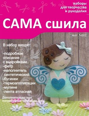 """Набор для создания фетровой игрушки А-002. Серия """"Ангелочки"""" - фото 6066"""