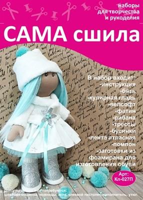Набор для создания текстильной куклы ТМ Сама сшила Кл-027П - фото 6098