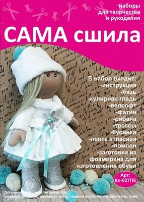Набор для создания текстильной куклы ТМ Сама сшила Кл-027Пб - фото 6104