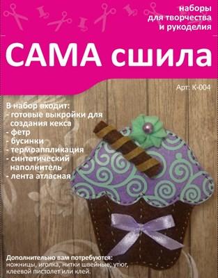 """Набор для создания игрушки из фетра К-004 Серия """"Кексы"""" - фото 6312"""