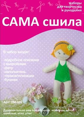 """Набор для шитья куколки из фетра ДМ-002. Серия """"Дочки-матери"""" - фото 6800"""
