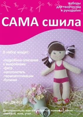 """Набор для шитья куколки из фетра ДМ-003. Серия """"Дочки-матери"""" - фото 6802"""