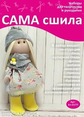Набор для создания текстильной куклы ТМ Сама сшила Кл-037П - фото 7711