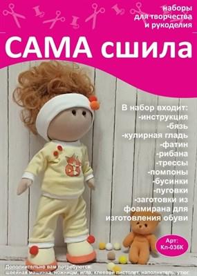 Набор для создания текстильной куклы ТМ Сама сшила Кл-036К - фото 7713