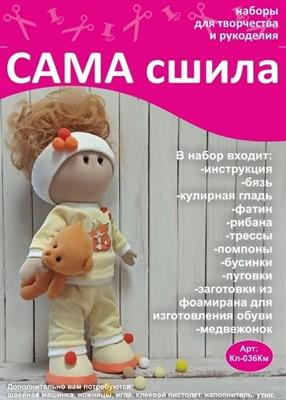 Набор для создания текстильной куклы ТМ Сама сшила Кл-036Км - фото 7725