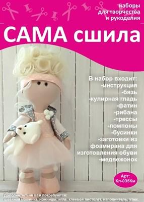 Набор для создания текстильной куклы ТМ Сама сшила Кл-035Км - фото 7728