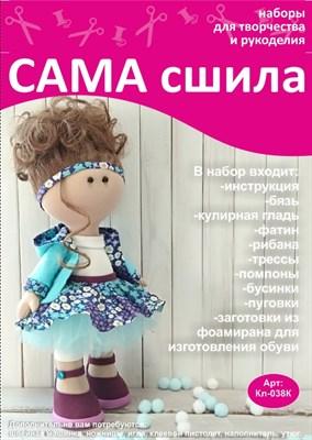 Набор для создания текстильной куклы ТМ Сама сшила Кл-038К - фото 7743