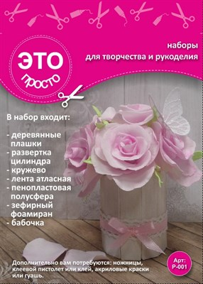 """Набор для создания композиции """"Розы и бабочка"""", цвет розовый, 1 шт. - фото 7819"""