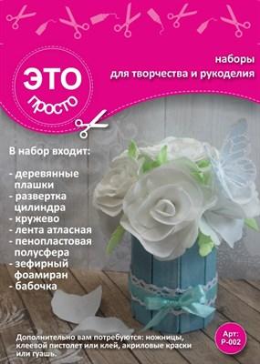 """Набор для создания композиции """"Розы и бабочка"""", цвет белый, 1 шт. - фото 7821"""