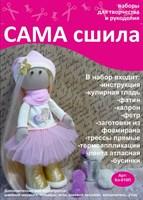 Набор для создания текстильной куклы ТМ Сама сшила Кл-010П