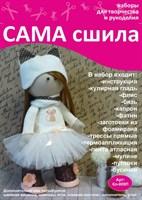Набор для создания текстильной куклы ТМ Сама сшила Кл-009П