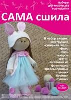 Набор для создания текстильной куклы ТМ Сама сшила Кл-008П
