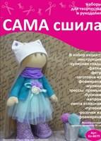 Набор для создания текстильной куклы ТМ Сама сшила Кл-007П