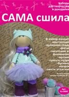 Набор для создания текстильной куклы ТМ Сама сшила Кл-006К