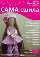 Набор для создания текстильной куклы ТМ Сама сшила Кл-003П