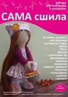 Набор для создания текстильной куклы ТМ Сама сшила Кл-001П