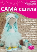 Набор для создания текстильной куклы ТМ Сама сшила Кл-014П