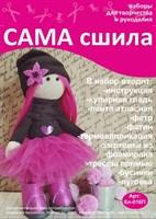 Набор для создания текстильной куклы ТМ Сама сшила Кл-016П