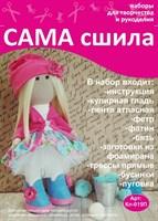 Набор для создания текстильной куклы ТМ Сама сшила Кл-015П