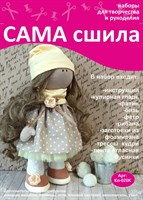 Набор для создания текстильной куклы ТМ Сама сшила Кл-020К