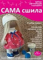 Набор для создания текстильной куклы ТМ Сама сшила Кл-021П
