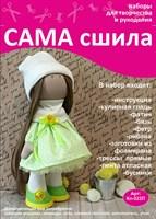 Набор для создания текстильной куклы ТМ Сама сшила Кл-023П