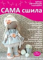 Набор для создания текстильной куклы ТМ Сама сшила Кл-024П