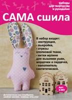 Набор для шитья тканевой игрушки З-003