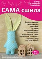 Набор для шитья тканевой игрушки З-005