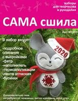 Набор для изготовления новогодней игрушки из фетра МН-005