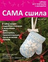 Набор для изготовления новогодней игрушки из фетра БК-001