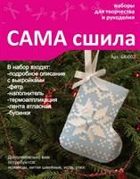 Набор для изготовления новогодней игрушки из фетра БК-002