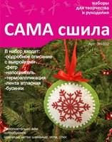 Набор для изготовления новогодней игрушки из фетра ЗН-002