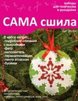 Набор для изготовления новогодней игрушки из фетра ЗН-004