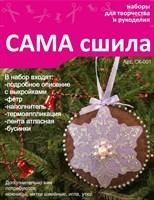 Набор для изготовления новогодней игрушки из фетра СК-001