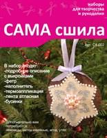 Набор для изготовления новогодней игрушки из фетра СК-002