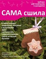 Набор для изготовления новогодней игрушки из фетра СК-004