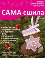 Набор для изготовления новогодней игрушки из фетра СК-005