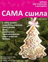 Набор для изготовления новогодней игрушки из фетра НК-001