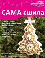 Набор для изготовления новогодней игрушки из фетра НК-002